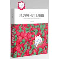 扑克兔 快乐小镇(阿狸之后又一精品疗伤治愈系绘本童话),三寿绘,清华大学出版社,9787302304661