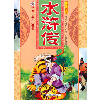 中国古典四大名著-水浒传