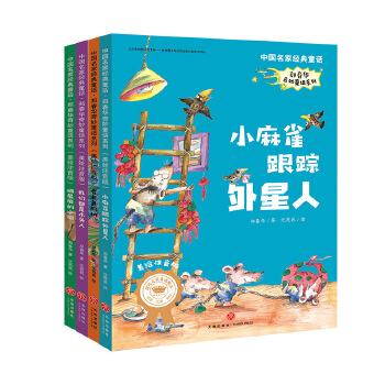 """中国名家经典童话·郑春华奇妙童话系列(美绘注音版全4册) 屡获国际国内大奖、深受孩子喜爱的""""围裙妈妈""""郑春华送给孩子的奇妙童话,让孩子在美妙的文字中,心怀感恩;让孩子在智慧的趣味中,充满阳光;让孩子在贴心的抚慰中,保持自信;让孩子在奇巧的想象中,奋力创造!"""