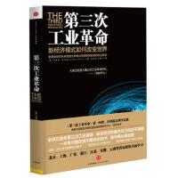 【正版二手书9成新左右】第三次工业革命 Jeremy Rifkin 中信出版社