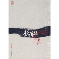 【正版二手书9成新左右】新语丝 李异鸣 哈尔滨出版社