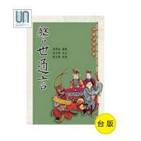 警世通言三民书局冯梦龙9789571450575中国各体文学进口台版