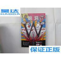 [二手旧书9成新]脑洞W(VOL.6) /扶他柠檬茶 著 长江出版社
