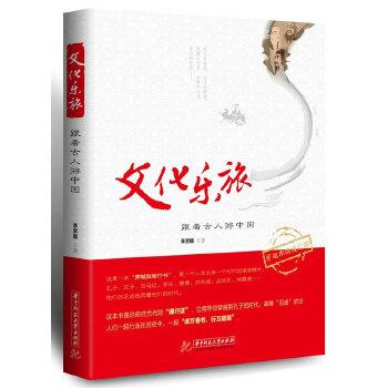 文化乐旅:跟着古人游中国