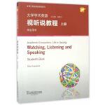 专门用途英语课程系列:大学学术英语视听说教程 上册 学生用书(第2版)(附光盘)
