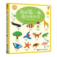 尤斯伯恩・我的第一本英语单词书:自然小百科