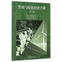贸易与绿色经济手册(第三版) 9787506681117