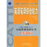 【正版二手书9成新左右】英语笔译综合能力 三级 黄勇民 外文出版社