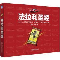 法拉利圣经一本有着超强可读性和值得收藏的法拉利品牌书 机械工业出版社