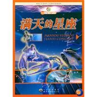 【JHW】中小学生阅读系列之漫游宇宙天体丛书:满天的星座 《满天的星座》编写组 世界图书出版公司 9787510028