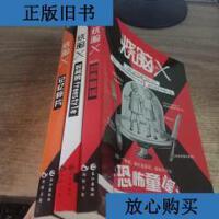 [二手旧书9成新]烧脑X 3本 /今古传奇 不详