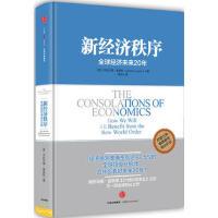 新经济秩序:全球经济未来20年 杰拉尔德・莱昂斯(Gerard Lyons) 中信出版社