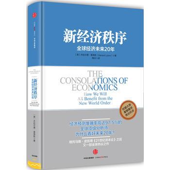 新经济秩序:全球经济未来20年 杰拉尔德·莱昂斯(Gerard Lyons) 中信出版社 正版书籍!好评联系客服优惠!谢谢!