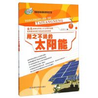 绿色新能源科普知识馆:用之不竭的太阳能 徐帮学 甘肃科学技术出版社 9787542419323