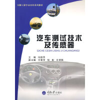 汽车测试技术及传感器(车辆工程本科)