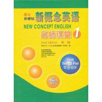 【正版二手书9成新左右】新概念英语名师课堂1( 本社 外语教学与研究出版社