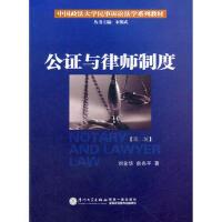 【二手书8成新】公证与律师制度(第二版 刘金华,俞兆平 厦门大学出版社