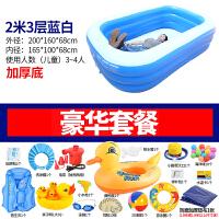 超大号儿童充气游泳池家用婴儿宝宝家庭洗澡池小孩加厚戏水池 特厚2米3层蓝白豪华套餐