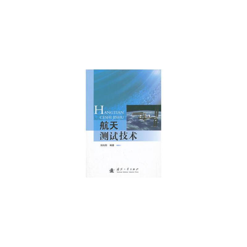 航天测试技术 刘向阳著 国防工业出版社 正版书籍!好评联系客服有优惠!谢谢!