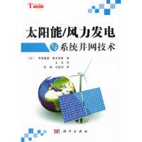 太阳能/风力发电与系统并网技术 (日)甲斐隆章,藤本敏朗 科学出版社 9787030368737