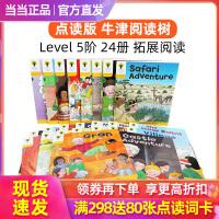 #点读版 牛津阅读树L5阶拓展阅读套装合集 英语分级绘本24册 Oxford Reading Tree Level 5
