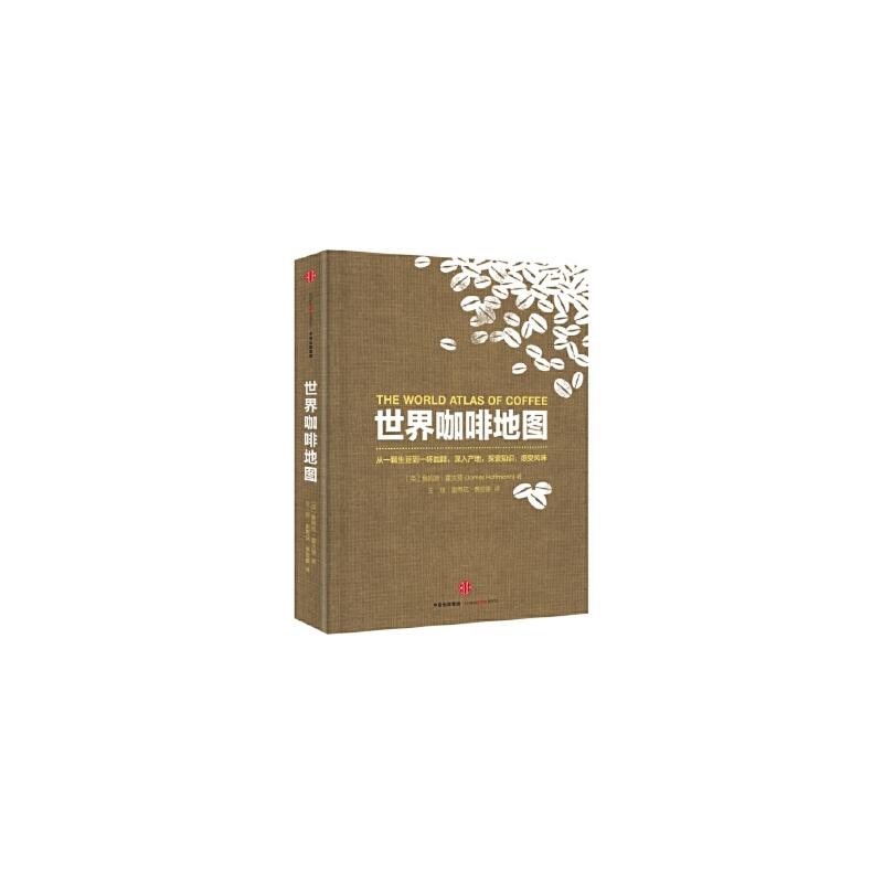 世界咖啡地图 (英)詹姆斯·霍夫曼;王琪、谢博戎、黄俊豪 中信出版社 9787508661148