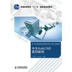 """中文AutoCAD案例教程(普通高等教育""""十一五""""国家级规划教材)"""