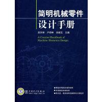 简明机械零件设计手册