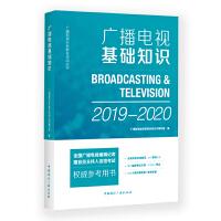 广播电视基础知识(2019-2020)