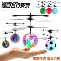 感应悬浮七彩球水晶球感应飞行器小飞仙儿童遥控飞机智能玩具礼物