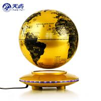 天屿8寸磁悬浮地球仪发光自转创意礼物工艺品办公桌书房装饰摆件