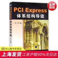 正版现货 PCI Express体系结构导读王齐著计算机书籍大全计算机/网络 操作系统开发程序设计编程入门数据库教程