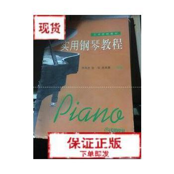 【旧书二手书9成新】实用钢琴教程 上海音乐出版社9787806677650