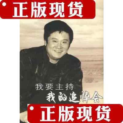 [旧书二手9成新]我要主持我的追悼会 /于晓阳 著;梁晓声 主编 中国电影9787106031299