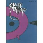 猪样年华 玫瑰水手 漓江出版社 9787540732370
