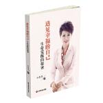 遇见幸福的自己,白芳菲,中国财富出版社【质量保障 放心购买】