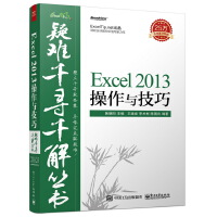 疑难千寻千解丛书Excel 2013操作与技巧