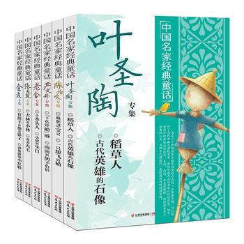中国名家经典童话(套装共6册) 叶圣陶、陈伯吹、严文井、老舍、张天翼、金波 9787541479021