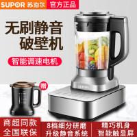 苏泊尔(SUPOR)真空静音破壁机 创新真空保鲜搅拌榨汁机 双杯双显全触屏 多功能家用破壁料理机 JP98LV-130