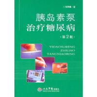 胰�u素泵治��糖尿病(第二版) �R�W毅 人民��t出版社 9787509139332【新�A��店 ����o�n】