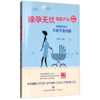 晚孕无忧:高龄产妇孕产指导 周训华 济南出版社 9787548820741