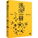 汉字树7:汉字中的神灵