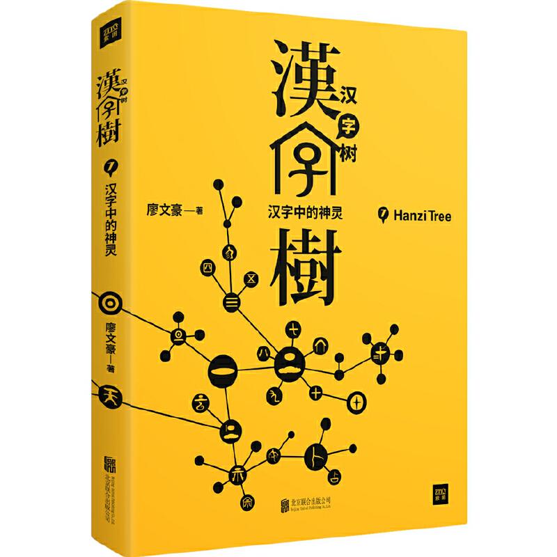"""汉字树7:汉字中的神灵 CCTV-1""""中国汉字听写大会""""官方推荐图书!2014年全国教师阅读推荐书目!""""中国汉字听写大会""""唤起人们对书写的重视,汉字树根深叶茂,生生不息,是中华文明的传承!"""