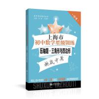 上海市初中数学星级训练压轴题・三角形与四边形