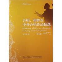 【正版二手书9成新左右】21世纪音乐教育丛书:合唱、指挥及中外合唱作品精选(第3版 文思隆 西南师范大学出版社