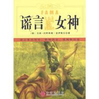 【二手书8成新】谣言女神 [德]诺伊鲍尔,顾牧 中信出版社