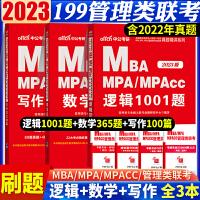中公2022考研管理类联考试用书 2022MBA MPA MPAcc考研管理类联考 写作快速通关+数学通关+逻辑轻松通关