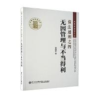 债法通则之四:无因管理与不当得利 黄茂荣 厦门大学出版社 9787561549957