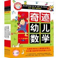 奇迹幼儿数学(2015年新版4~5岁)儿童书籍 【韩】Naon教育研究所 【正版图书 品质保证】