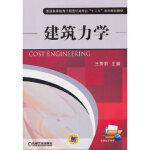 建筑力学,王秀丽,机械工业出版社,9787111475507